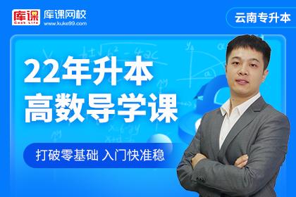 2022年云南专升本高数导学课