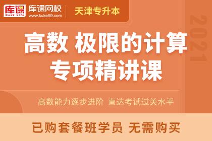 天津专升本·高等数学【极限的计算】专项课
