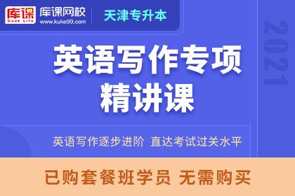 天津专升本·英语【写作】专项课
