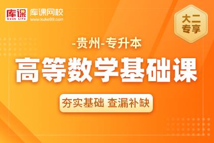 贵州专升本高等数学基础课(更新中)