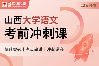 2022年山西专升本语文冲刺预测课(预售)