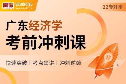 2022年广东专升本经济学考前冲刺课(预售)