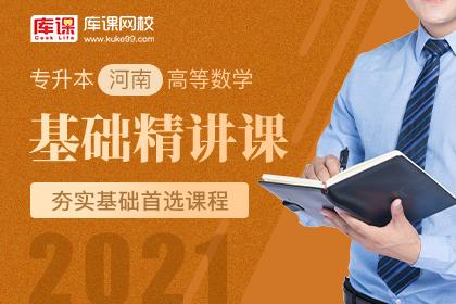 2021年河南专升本高等数学基础精讲课