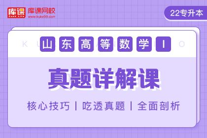 2022年山东专升本高等数学Ⅰ真题详解课(预售)