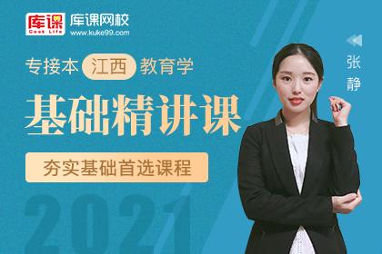 2021年江西专升本教育学基础精讲课