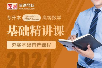 2021年黑龙江专升本高等数学基础精讲课