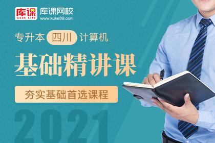 2021年四川专升本计算机基础精讲课