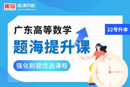 2022年广东专升本高等数学题海提升课(更新中)