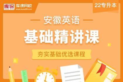 2022年安徽专升本英语基础精讲课(预售)
