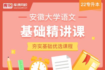 2022年安徽专升本大学语文基础精讲课(预售)