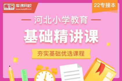 2022年河北专接本小学教育基础精讲课(预售)