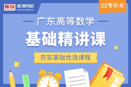 2022年广东专升本高等数学基础精讲课