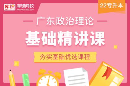 2022年广东专升本政治理论基础精讲课(更新中)