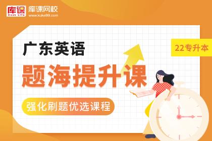 2022年广东专升本英语题海提升课(更新中)