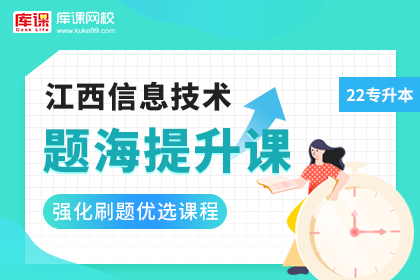 2022年江西专升本信息技术题海提升课(预售)