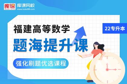 2022年福建专升本高等数学题海提升课(预售)
