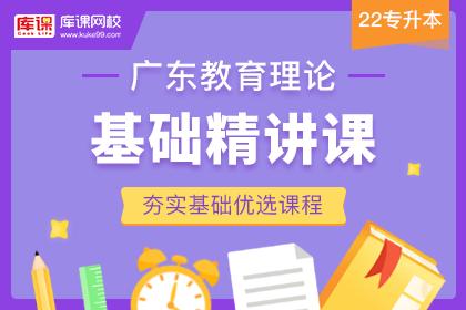 2022年广东专升本教育理论基础精讲课