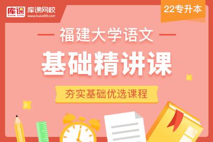 2022年福建专升本大学语文基础精讲课(预售)