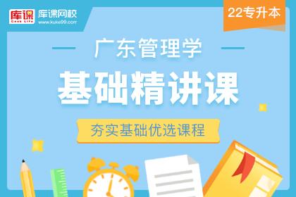 2022年广东专升本管理学基础精讲课(更新中)