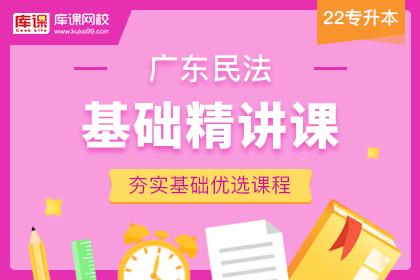 2022年广东专升本民法基础精讲课