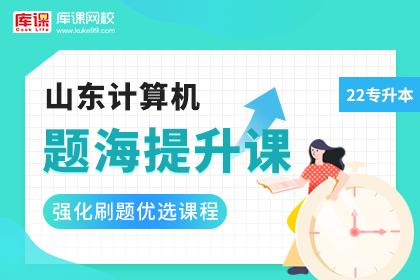 2022年山东专升本计算机题海提升课(预售)