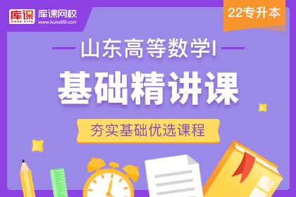 2022年山东专升本高等数学Ⅰ基础精讲课(更新中)