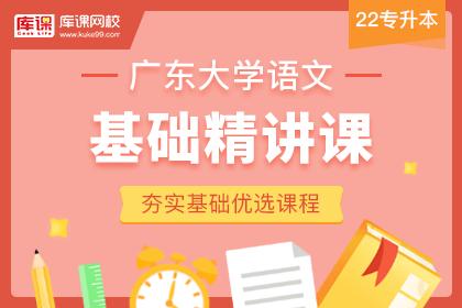 2022年广东专升本大学语文基础精讲课