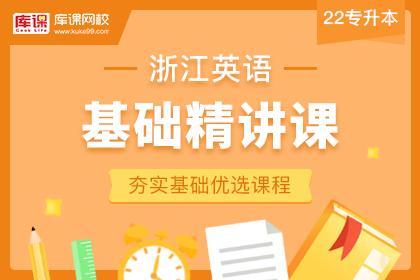 2022年浙江专升本英语基础精讲课(更新中)