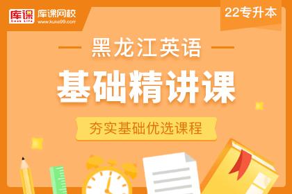 2022年黑龙江专升本英语基础精讲课(更新中)