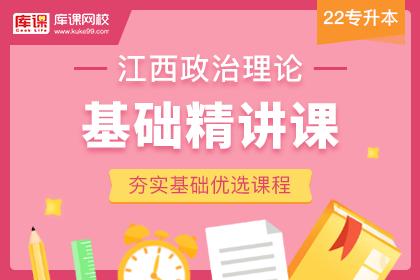 2022年江西专升本政治理论基础精讲课(预售)