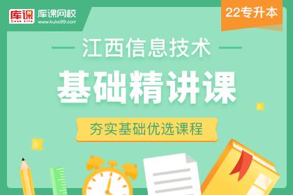 2022年江西专升本信息技术基础精讲课(更新中)