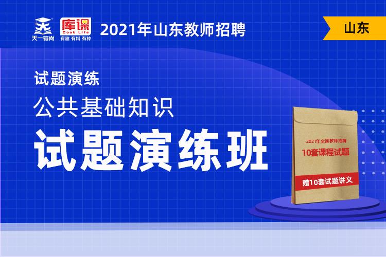 2021山东教师招聘公共基础知识试题演练班