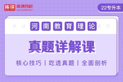 2022年河南专升本教育理论真题详解课(预售)