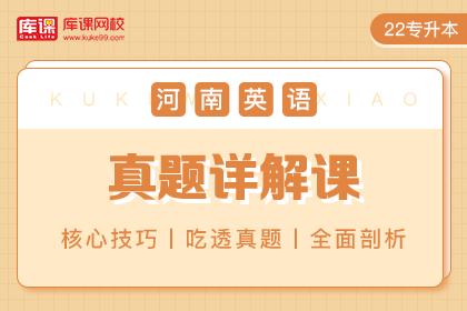 2022年河南专升本英语真题详解课(预售)
