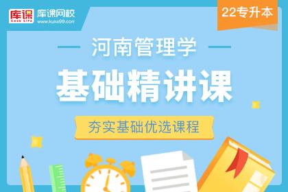 2022年河南专升本管理学基础精讲课