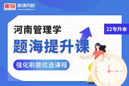 2022年河南专升本管理学题海提升课(更新中)