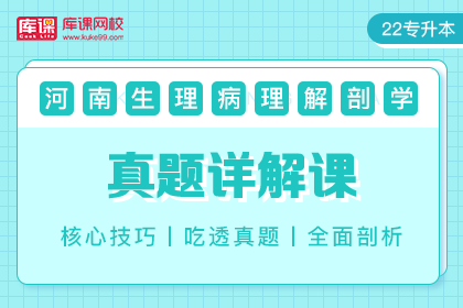 2022年河南专升本生理病理真题详解课(预售)