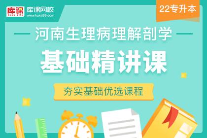 2022年河南专升本生理病理解剖学基础精讲课(预售)