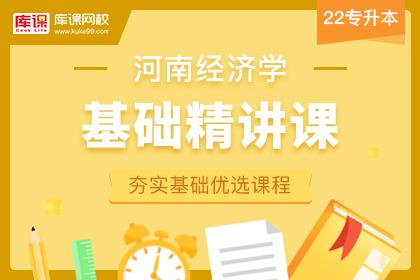 2022年河南专升本经济学基础精讲课