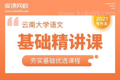 2021年云南专升本大学语文基础精讲课(预售赠送)