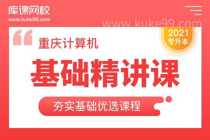 2021年重庆专升本计算机基础精讲课(预售赠送)