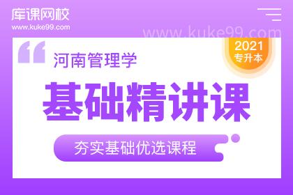 2021年河南专升本管理学基础精讲课(预售赠送180天)