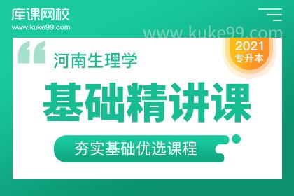 2021年河南专升本生理学基础精讲课(预售赠送180天)
