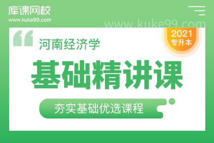 2021年河南专升本经济学基础精讲课(预售赠送180天)