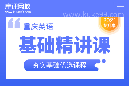 2021年重庆专升本英语基础精讲课(预售赠送)