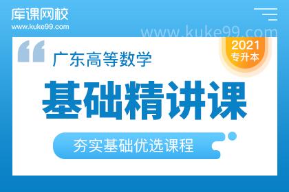 2021年广东专升本高等数学基础精讲课(预售赠送)