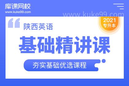 2021年陕西专升本英语基础精讲课(预售赠送)