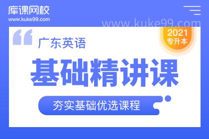 2021年广东专升本英语基础精讲课(预售赠送)