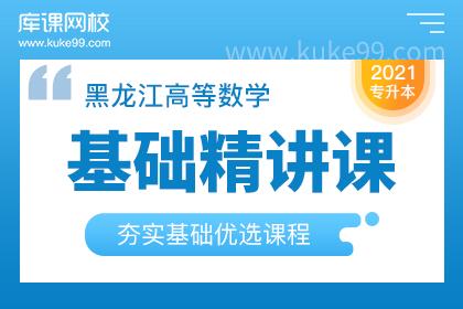 2021年黑龙江专升本高等数学基础精讲课(预售赠送180天)