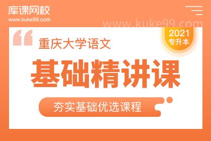 2021年重庆专升本大学语文基础精讲课(预售赠送)